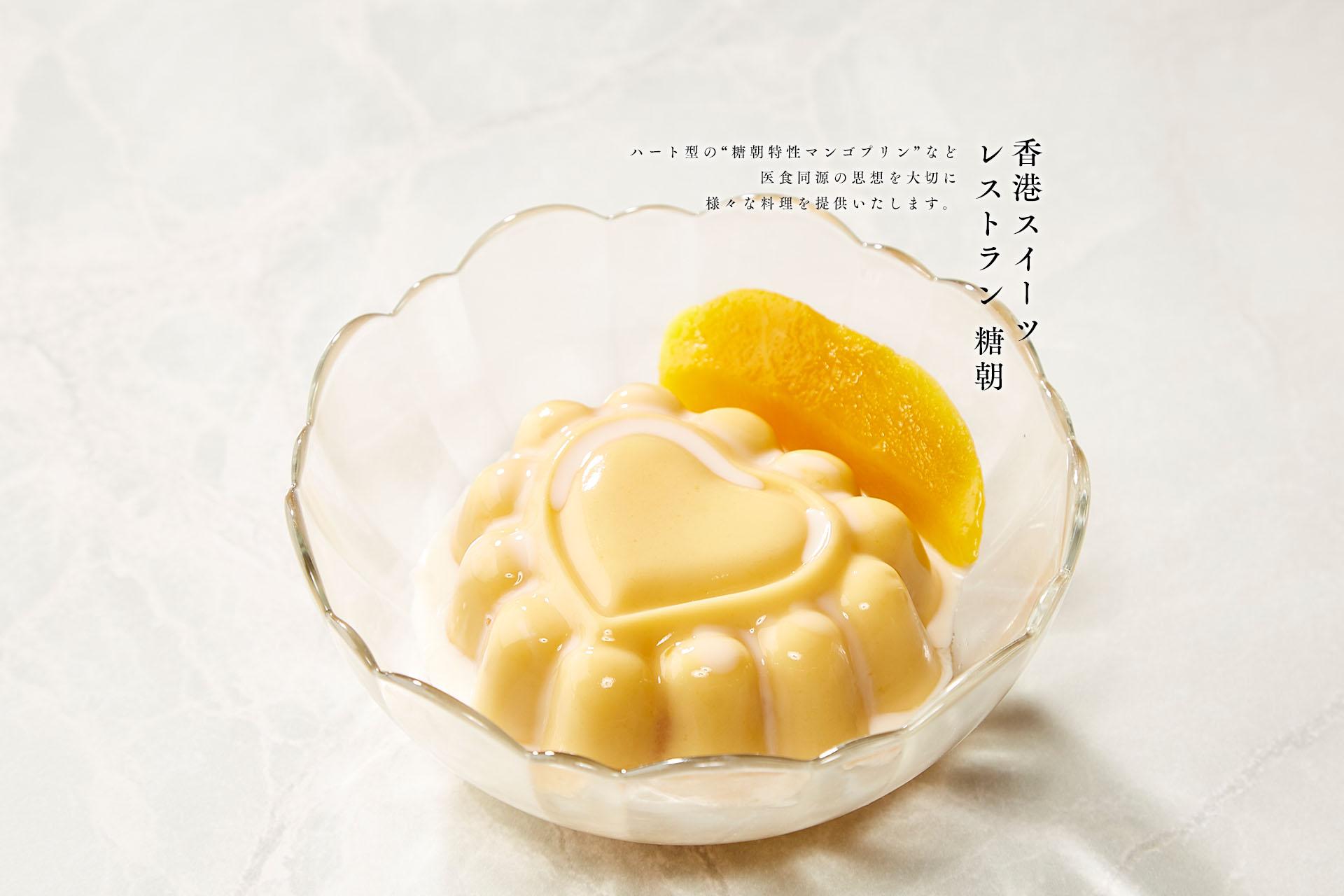 香港スイーツレストラン糖朝