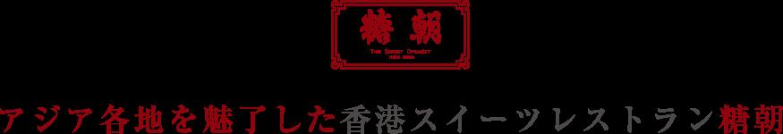 世界を魅了した香港スイーツレストラン糖朝