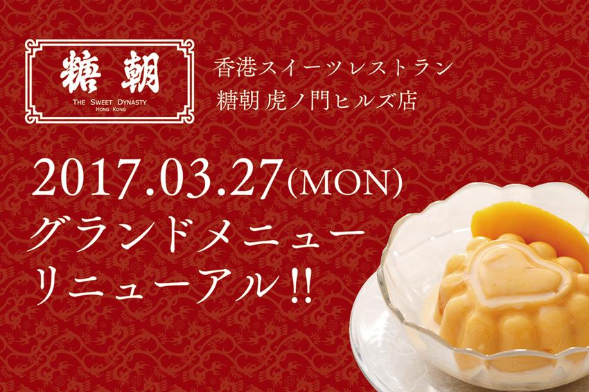 3月27日より虎ノ門ヒルズ店のグランドメニューがリニューアルいたします。