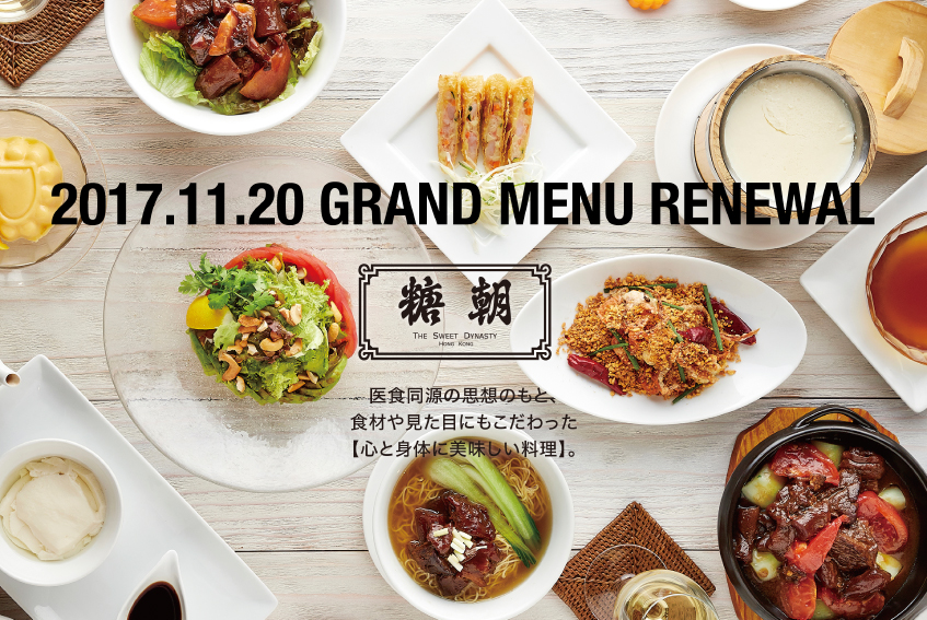 2017.11.20 GRAND MENU RENEWAL!!