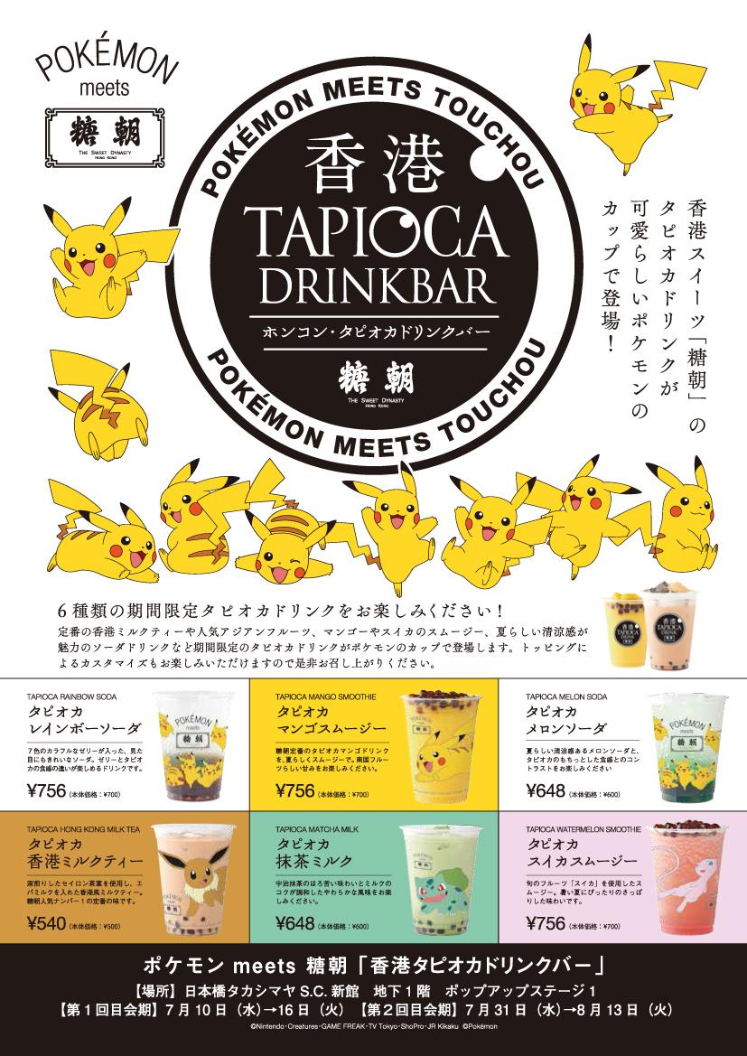 日本橋ポップアップストア「ポケモン meets 糖朝 香港タピオカドリンクバー」第二弾オープンのお知らせ