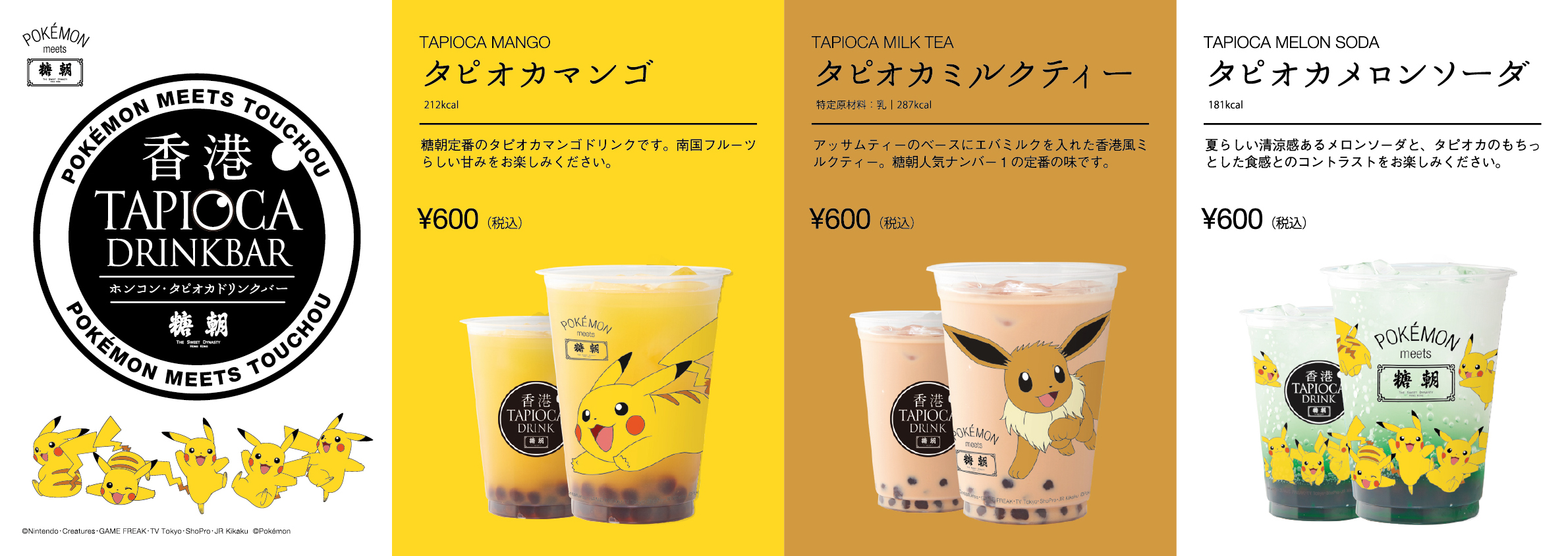 7月20日(土)より「ポケモンmeets 糖朝!香港タピオカドリンク」を、 よこはま動物園ズーラシアにて、販売スタート!