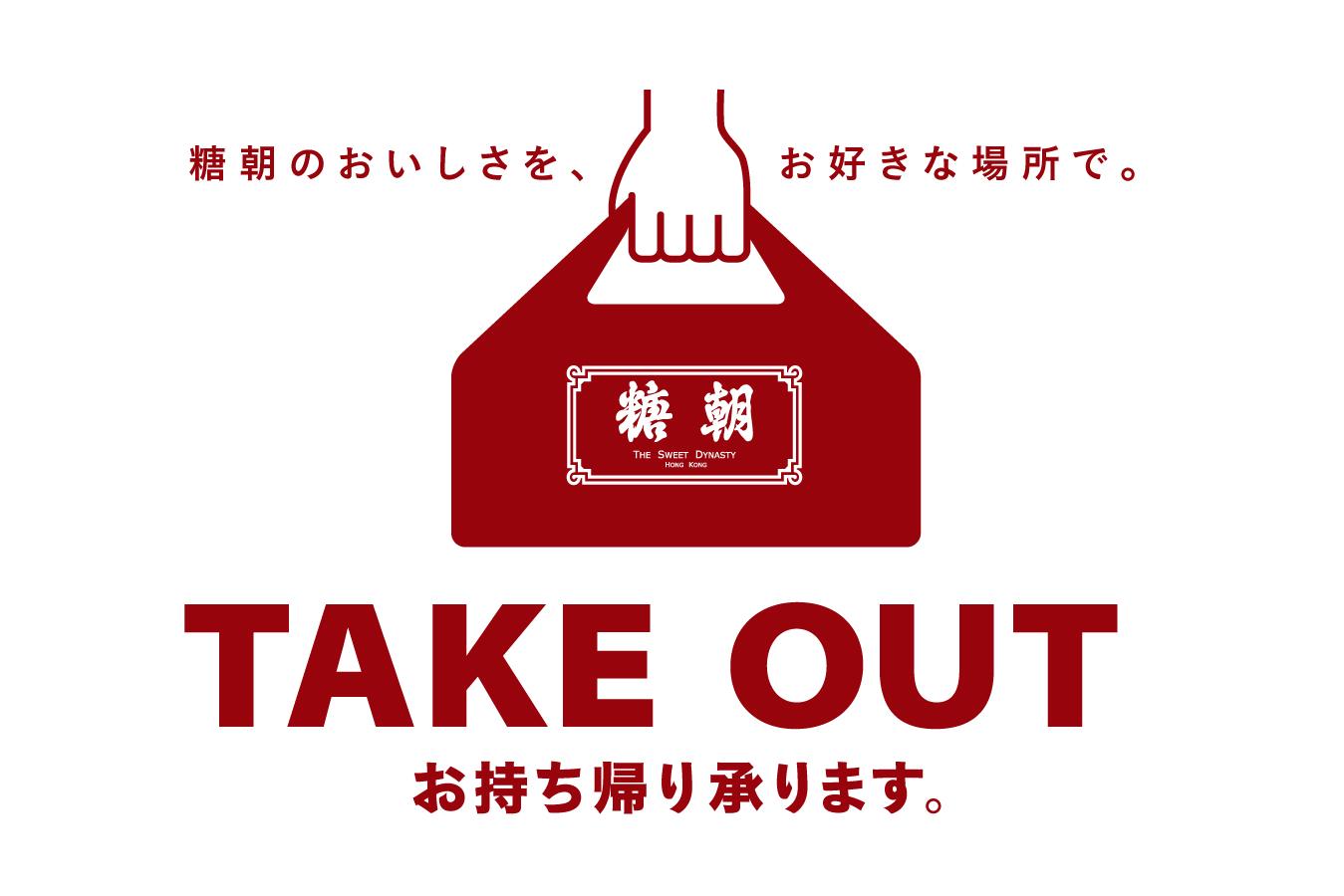 糖朝CAFE・粥茶館 テイクアウト販売開始