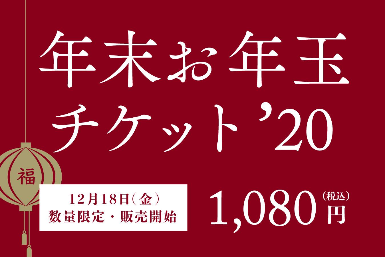 年末お年玉チケット12月18日(金)発売開始!!