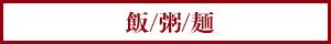 飯/粥/麺